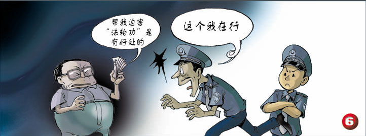 Caricature: Policemen's Responsibility Is to Protect ...