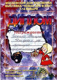 2001-7-5-jiangzhuang_russia--ss.jpg
