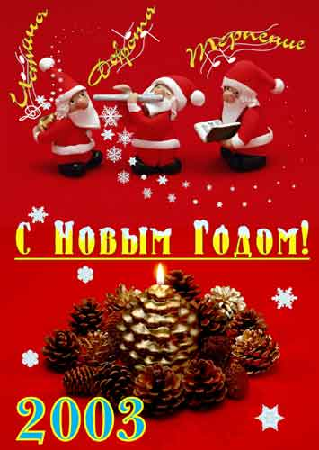 More falun dafa practitioners around the world wish teacher a happy we also wish all fellow practitioners around the world a happy new year this is a greeting card in russian the characters in the middle spell happy new m4hsunfo Image collections