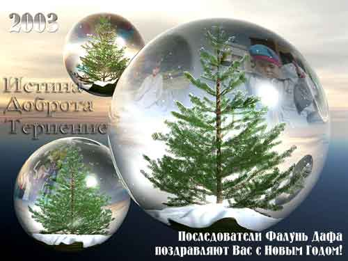 More falun dafa practitioners around the world wish teacher a happy we also wish all fellow practitioners around the world a happy new year this is a greeting card in russian the characters in the middle spell happy new m4hsunfo