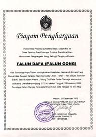 印尼北苏门达腊省青年和体育局授予法轮大法的褒奖