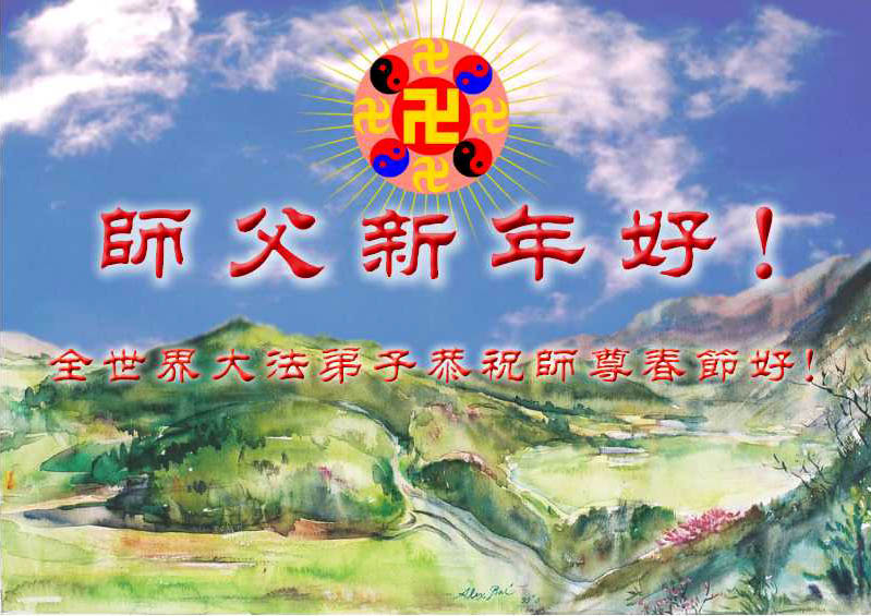 overseas falun dafa practitioners respectfully send chinese new year greetings to teacher photos