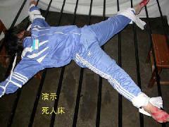 酷刑演示:死人床