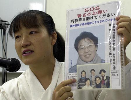 http://en.minghui.org/emh/article_images/2004-3-31-ap_wpa-2.jpg