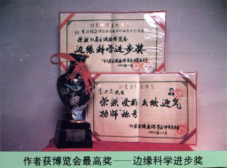 http://www.clearwisdom.net/emh/article_images/2004-8-4-award93_expo.jpg