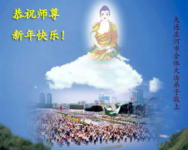 all practitioners in zhuanghe dalian liaoning province send new years greetings to great master