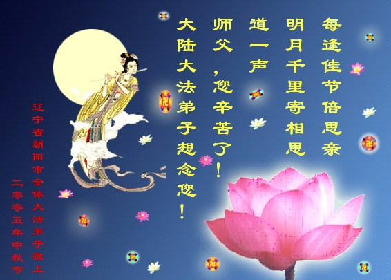 Falun dafa practitioners from mainland china respectfully wish all practitioners from chaoyang city liaoning province extend festival greetings to our great esteemed master as mid autumn festival is approaching m4hsunfo