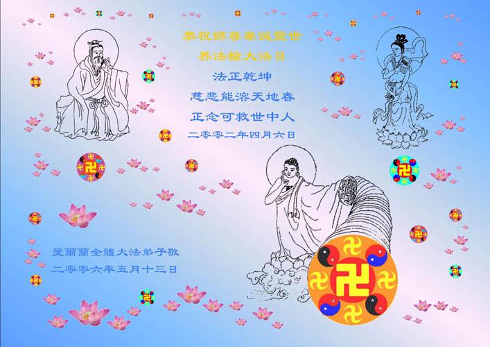 bon anniversaire vietnamien