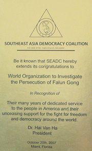 """东南亚民主联盟给""""追查迫害法轮功国际组织""""的褒奖"""