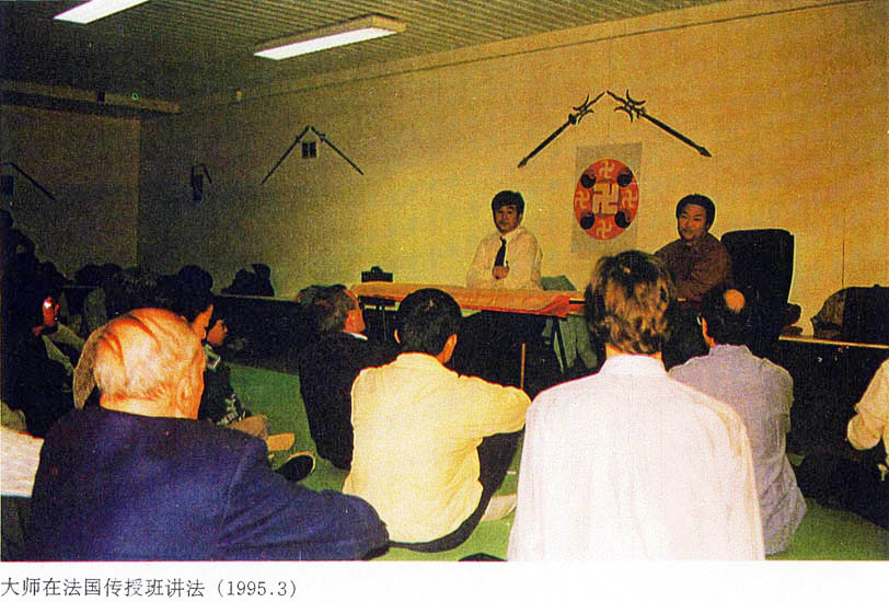 Master Li Lectured in Paris 1995