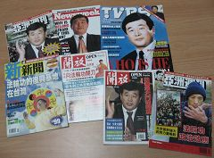 台湾媒体大幅报导四二五与七二零事件