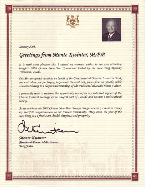 canada ontario government officials extend congratulations and greetings to chinese new year spectacular falun dafa minghuiorg