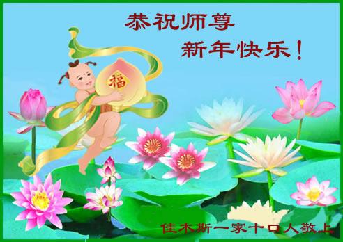 Jiamusi City Respectfully Wishes Revered Master Happy Chinese New Year!