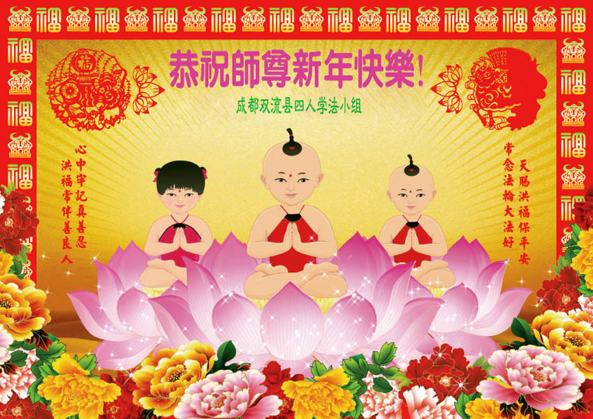Practitioners from Tongliang Respectfully Wish Master Happy Chinese New Year