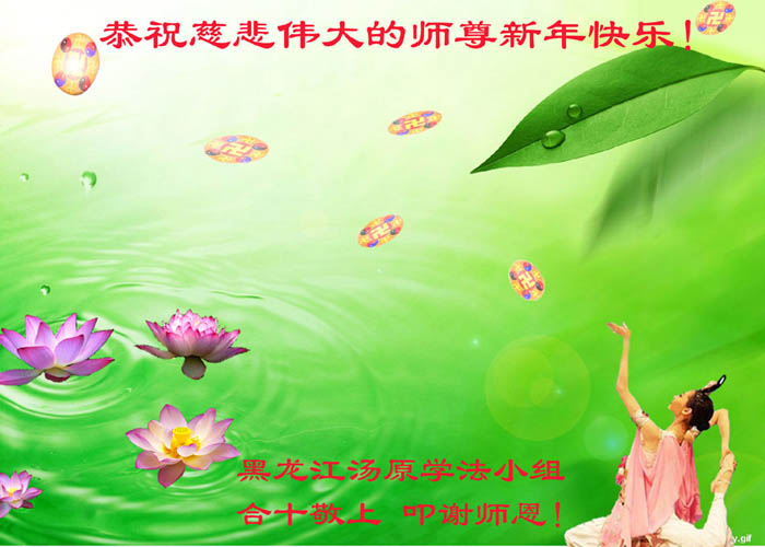 Wishes Compassionate and Great Master Happy Chinese New Year!