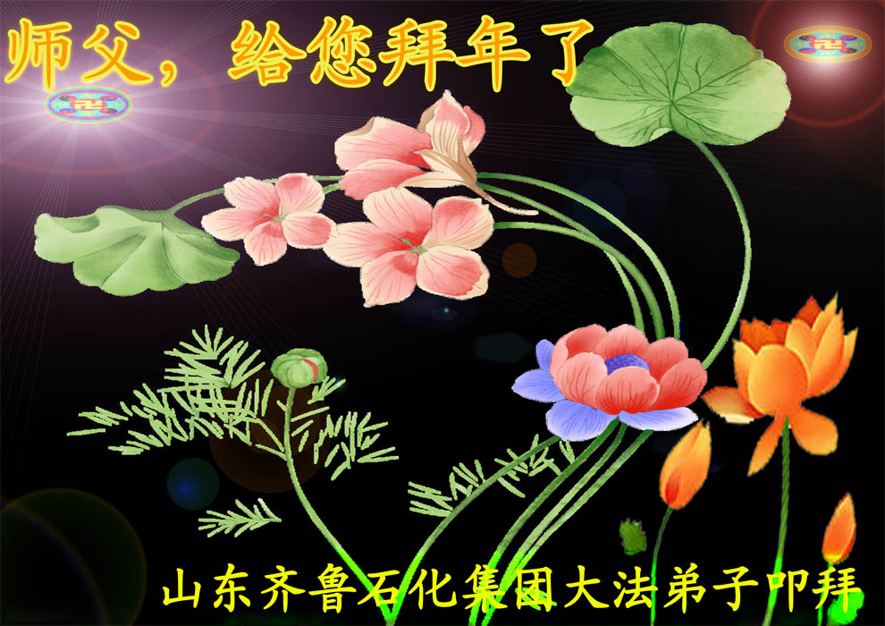 Practitioners from Various Professions in China Respectfully Wish ...