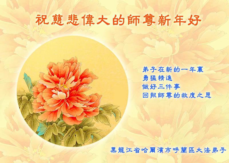 Поздравление на китайском языке 10