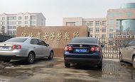 河北省女子劳教所