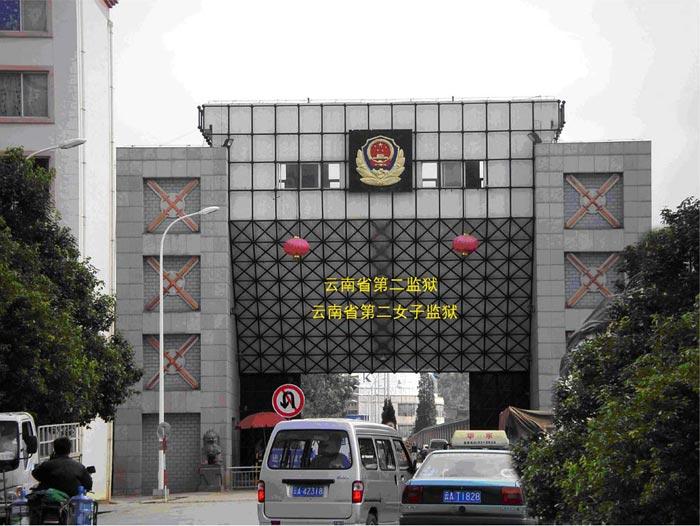 2010-8-23-minghui-persecution-200501-1.jpg