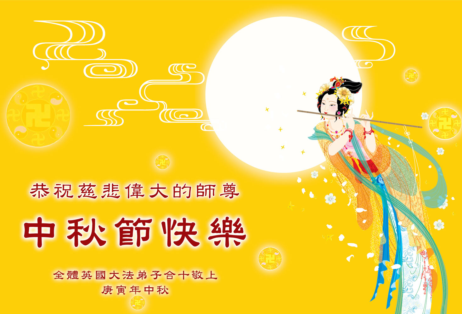 Mid Autumn Festival Greeting Card Selection 1 Falun Dafa