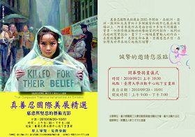 """台湾大学""""真善忍国际美展""""海报"""