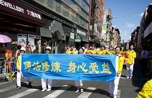 二零一零年九月四日纽约曼哈顿华埠大游行,呼吁停止迫害法轮功