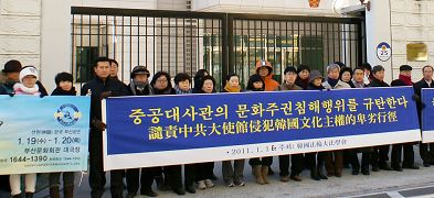 二零一一年一月十六日上午十一点,韩国釜山各界民众冒着寒冷天气,抗议中共驻韩大使馆干扰美国神韵艺术团来韩演出的行径。