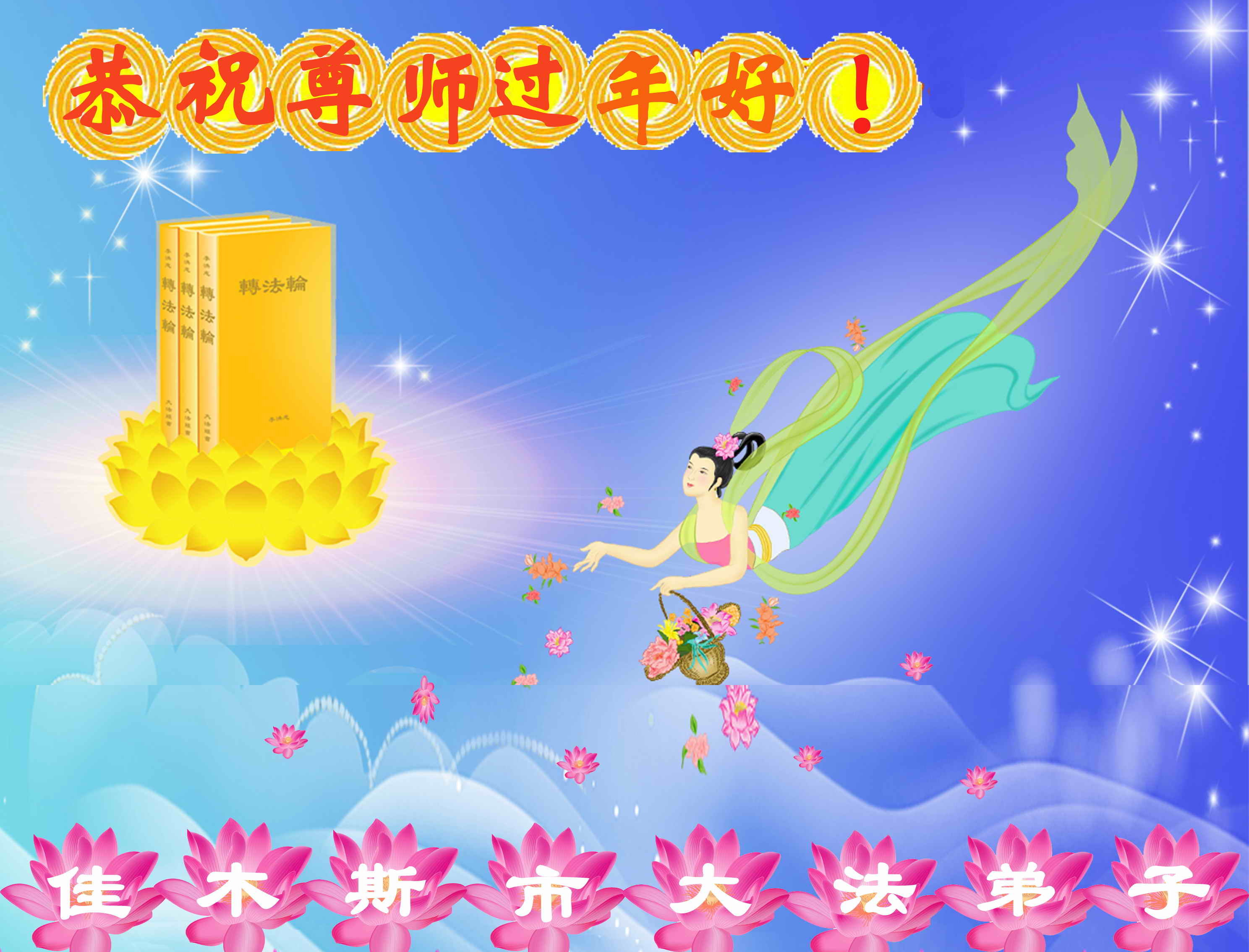 Falun Dafa Practitioners In China Respectfully Wish Revered Master A