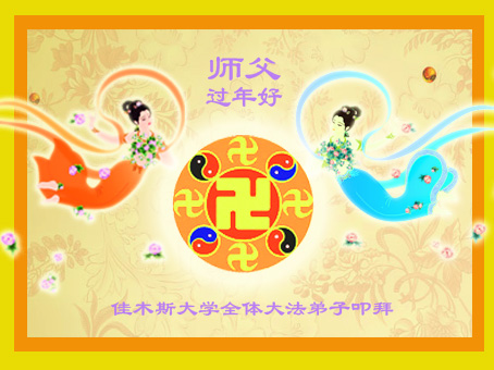 Greeting card collection respectfully wishing revered master a master li hongzhi a happy chinese new year here is only a portion of the greeting cards we have collected from falun dafa practitioners in china m4hsunfo