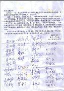 2011-10-30-minghui-hunan-rescure-xiechaoyan-01--ss.jpg