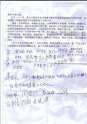 2011-10-30-minghui-hunan-rescure-xiechaoyan-02--ss.jpg