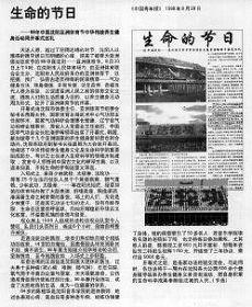 '《中国青年报》1998年8月28日'