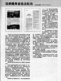 '《医药保健报》1997年12月4日'