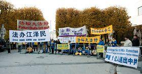 萨尔斯堡米拉贝尔花园入口处和平抗议的法轮功学员
