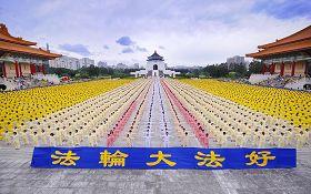 '亚洲法会召开前夕,来自台湾各地、日本、韩国、新加坡等十个国家以外,还有澳洲、新西兰及美国等七千多人在台北自由广场集体炼功,壮观宏大的场面吸引许多游客。闪光灯不停的拍拍响着。'