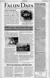 '二零零一年十月二十六日,麻省理工学院的校报(TheTech)以整版的篇幅介绍了法轮功真相'