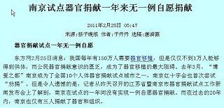 《扬子晚报》二月二十五日的相关报导(网络截图)