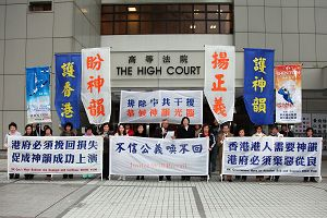 二零一一年一月二十四日,神韵受阻案开审,主办方在香港高等法院外集会,呼吁各界伸张正义,支持神韵艺术团来港演出。