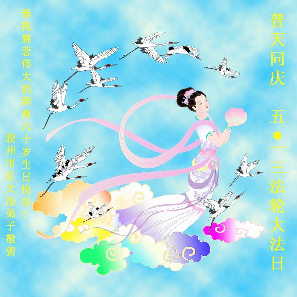 Falun Dafa Practitioners In China Wish Revered Master