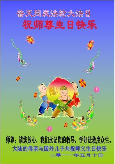 Falun dafa practitioners in china wish revered master happy birthday falun dafa practitioners in china wish revered master happy birthday and celebrate world falun dafa day 160 regions falun dafa minghui m4hsunfo