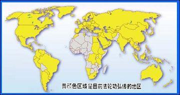 法轮大法广传全球一百多个国家