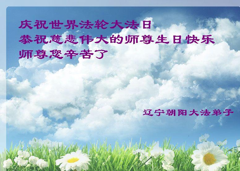 Falun dafa practitioners in china wish revered master happy birthday falun dafa practitioners from chaoyang liaoning wish compassionate and great master happy birthday and celebrate world falun dafa day m4hsunfo