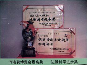 2011-7-14-minghui-falun-gong-award93_expo--ss.jpg