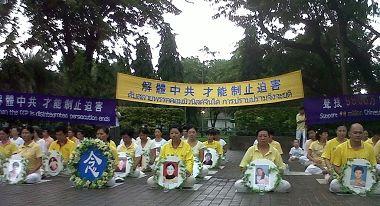 法轮功学员追悼在中国被中共迫害致死的同修