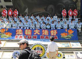 '温哥华法轮功学员悼念被中共迫害致死的大陆同修'