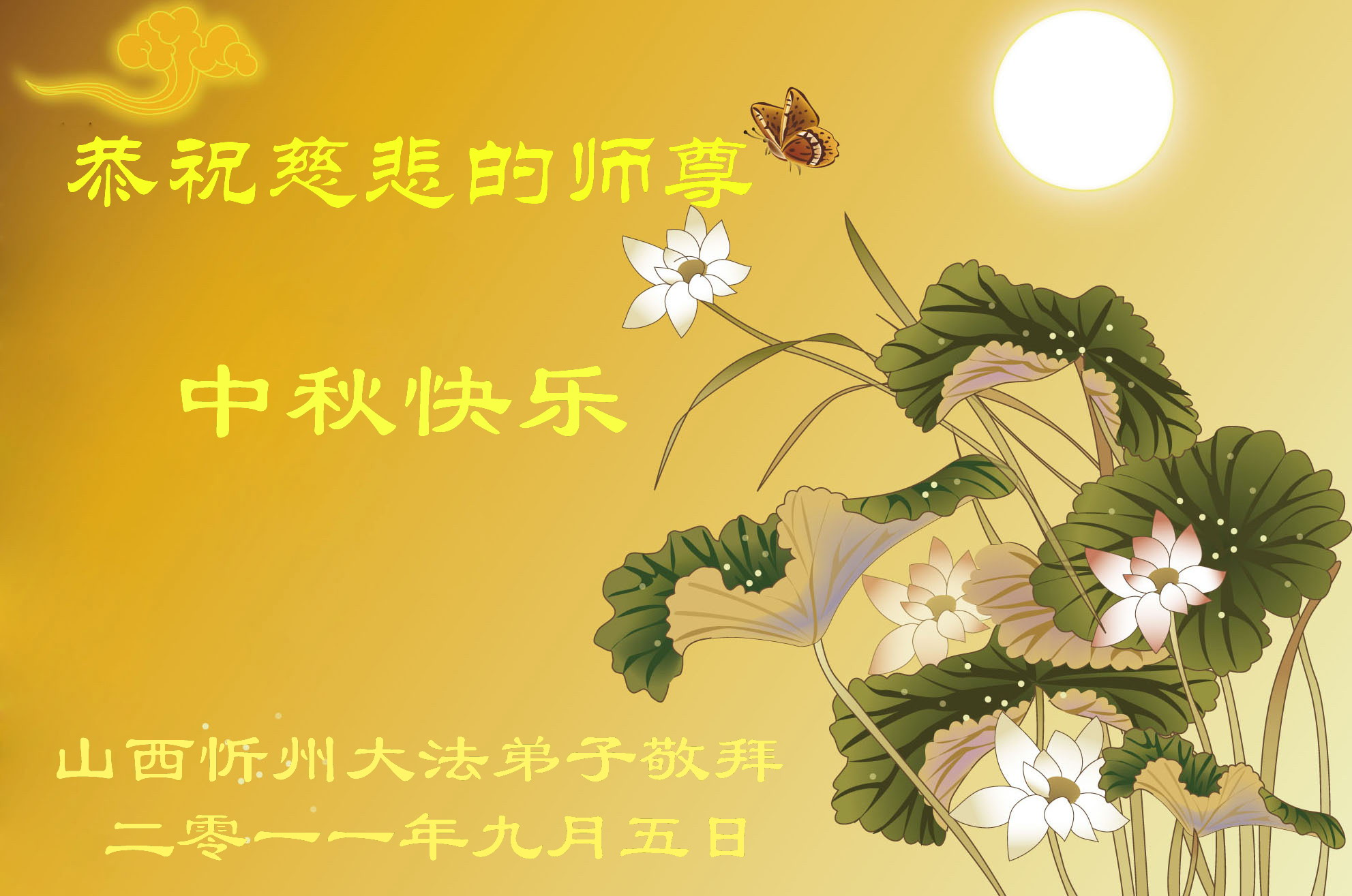 Falun dafa practitioners in north china respectfully wish master a practitioners in zhangjiakou hebei province respectfully wish revered master a happy mid autumn festival kristyandbryce Choice Image