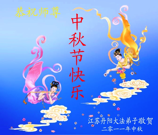 Falun dafa practitioners in china respectfully wish master a happy falun dafa practitioners in china respectfully wish master a happy mid autumn festival 115 regions images m4hsunfo