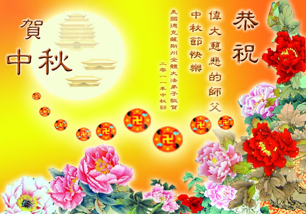 Falun dafa practitioners outside china respectfully wish revered falun dafa practitioners outside china respectfully wish revered master a happy mid autumn festival falun dafa minghui m4hsunfo