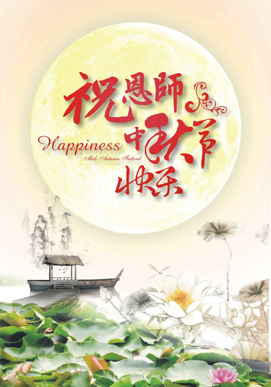 Falun dafa practitioners in china respectfully wish master a happy practitioners in hangzhou jiangsu province respectfully wish revered master a happy mid autumn festival kristyandbryce Choice Image