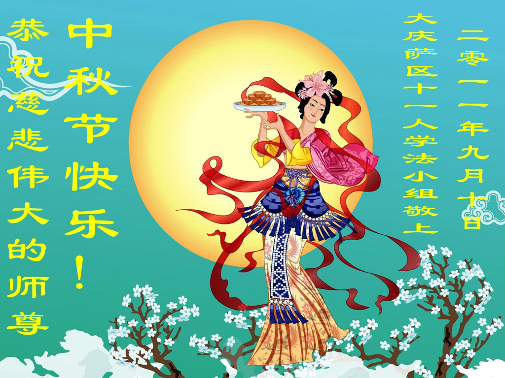Falun dafa practitioners in china respectfully wish master a happy practitioners from the following regions respectfully wish revered master a happy mid autumn festival they are determined to do well the three things kristyandbryce Choice Image